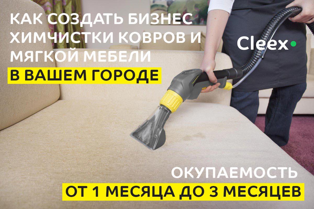 Бизнес с нуля (Вложение до 1000$). Химчистки мебели и ковров в вашем городе.